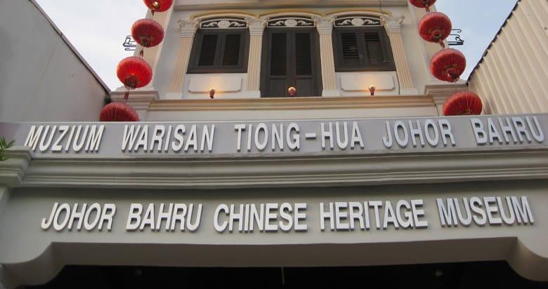 Le Musée de l'Héritage Chinois á Johor Bahru